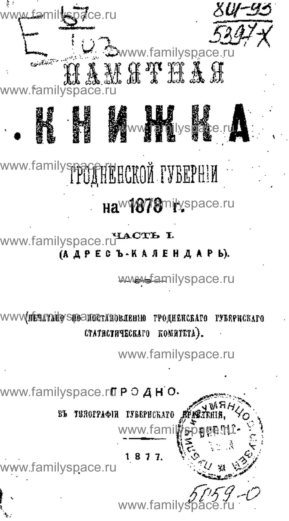 Поиск по фамилии - Памятная книжка Гродненской губернии 1878 г., страница 1