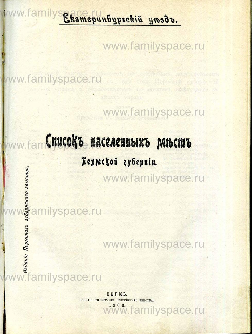 Поиск по фамилии - Список населенных мест Пермской губернии Екатеринбургский уезд 1908 г, страница 1