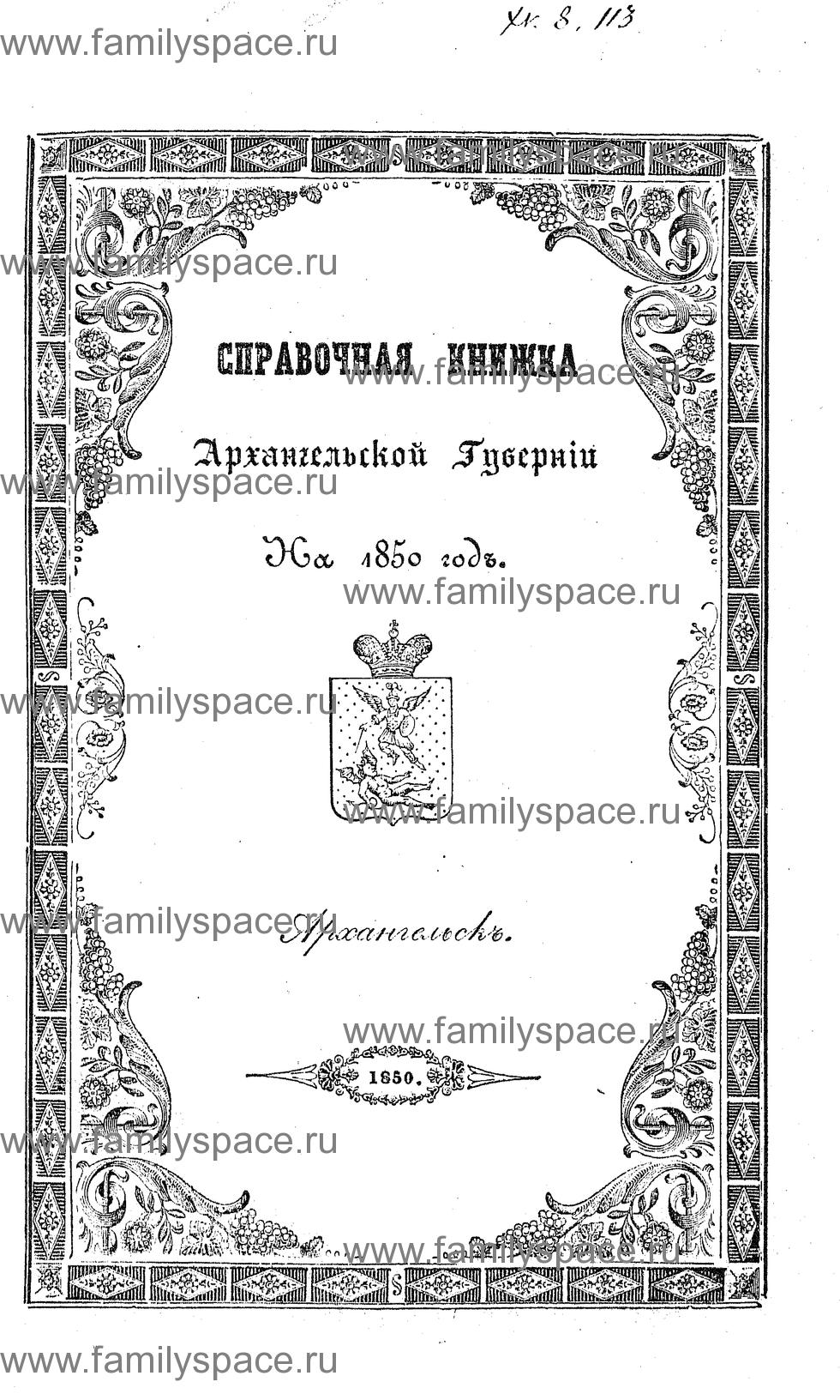 Поиск по фамилии - Справочная книжка Архангельской губернии 1850 г., страница 1