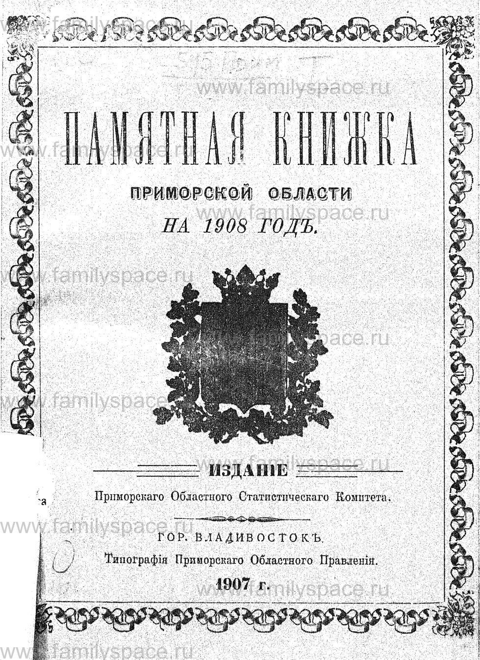 Поиск по фамилии - Памятная книжка Приморской губернии на 1908 г, страница 1