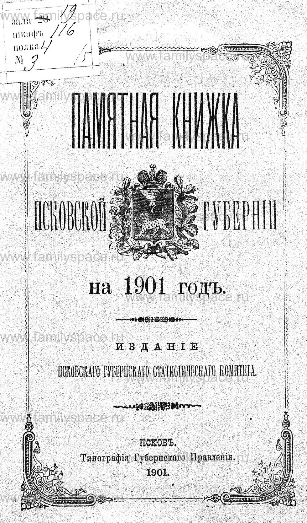 Поиск по фамилии - Памятная книжка Псковской губернии на 1901 г, страница 1