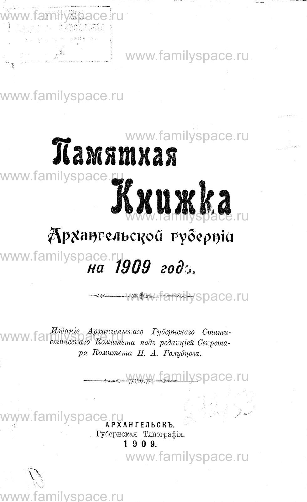 Поиск по фамилии - Памятная книжка Архангельской губернии на 1909 г, страница 1