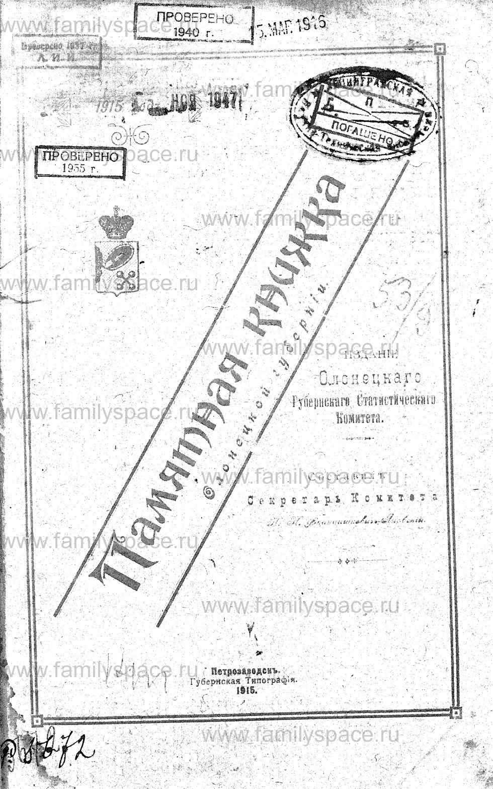 Поиск по фамилии - Памятная книжка Олонецкой губернии на 1915 г, страница 1