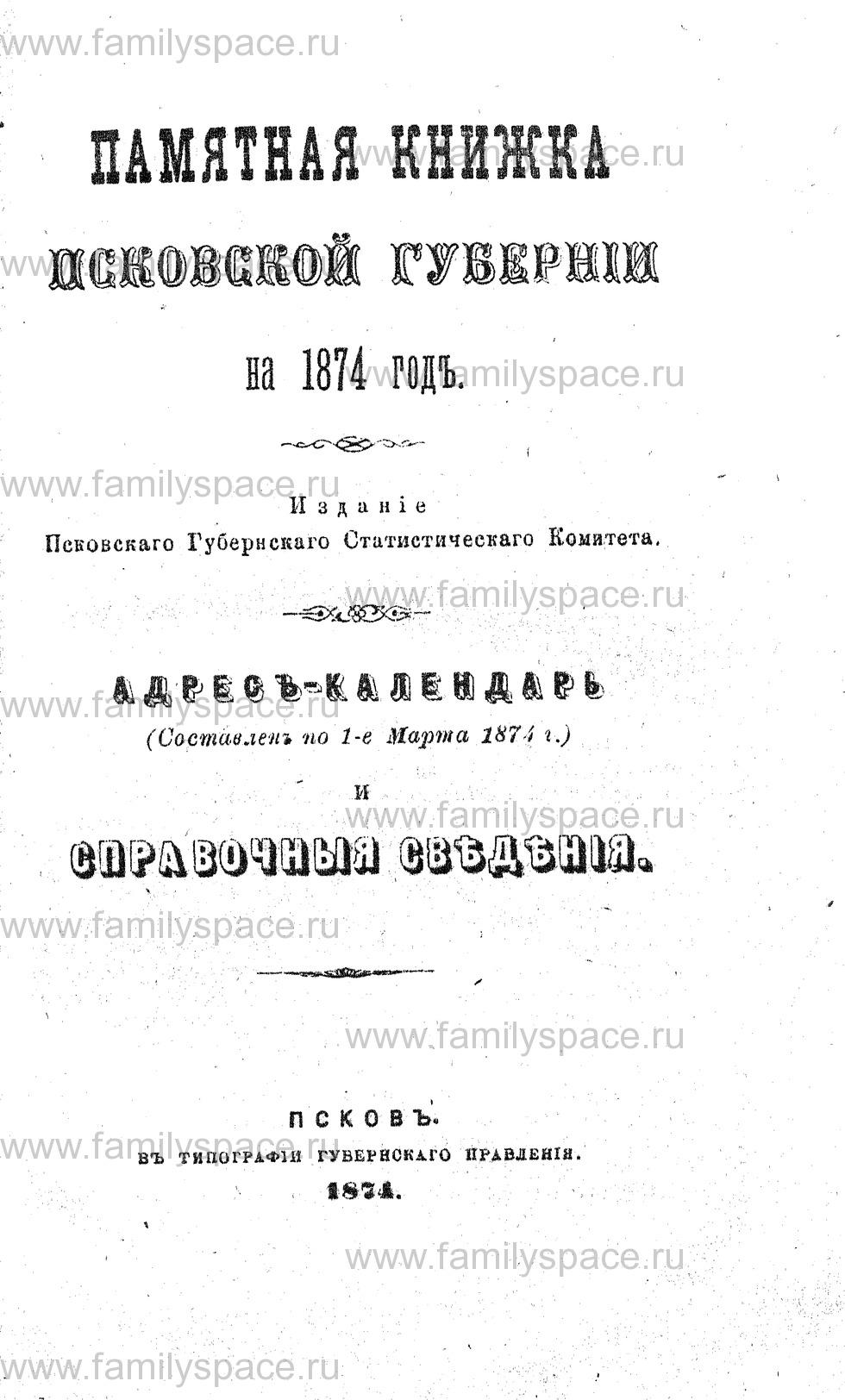 Поиск по фамилии - Памятная книжка Псковской губернии на 1874 г, страница 1
