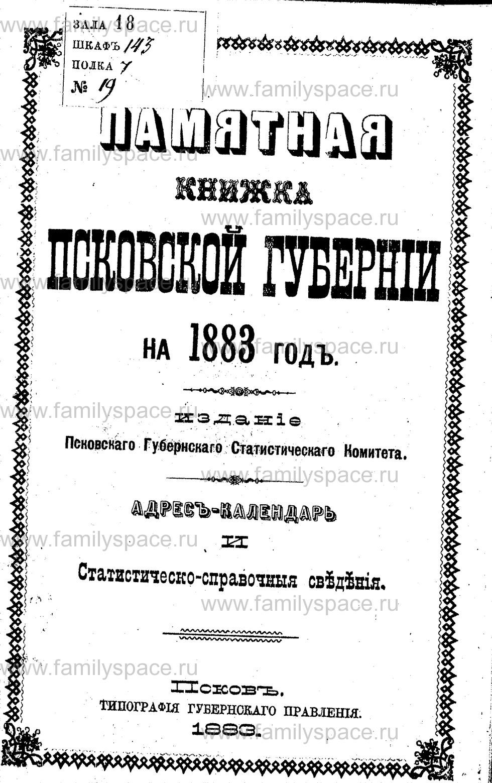Поиск по фамилии - Памятная книжка Псковской губернии на 1883 г, страница 1