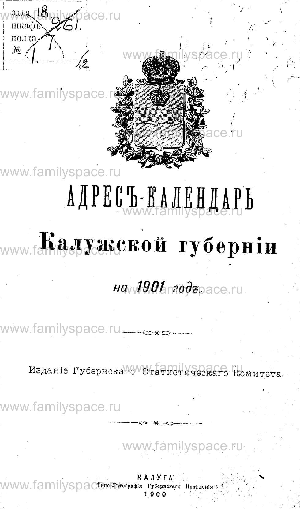 Поиск по фамилии - Адрес-календарь Калужской губернии на 1901 г, страница 1