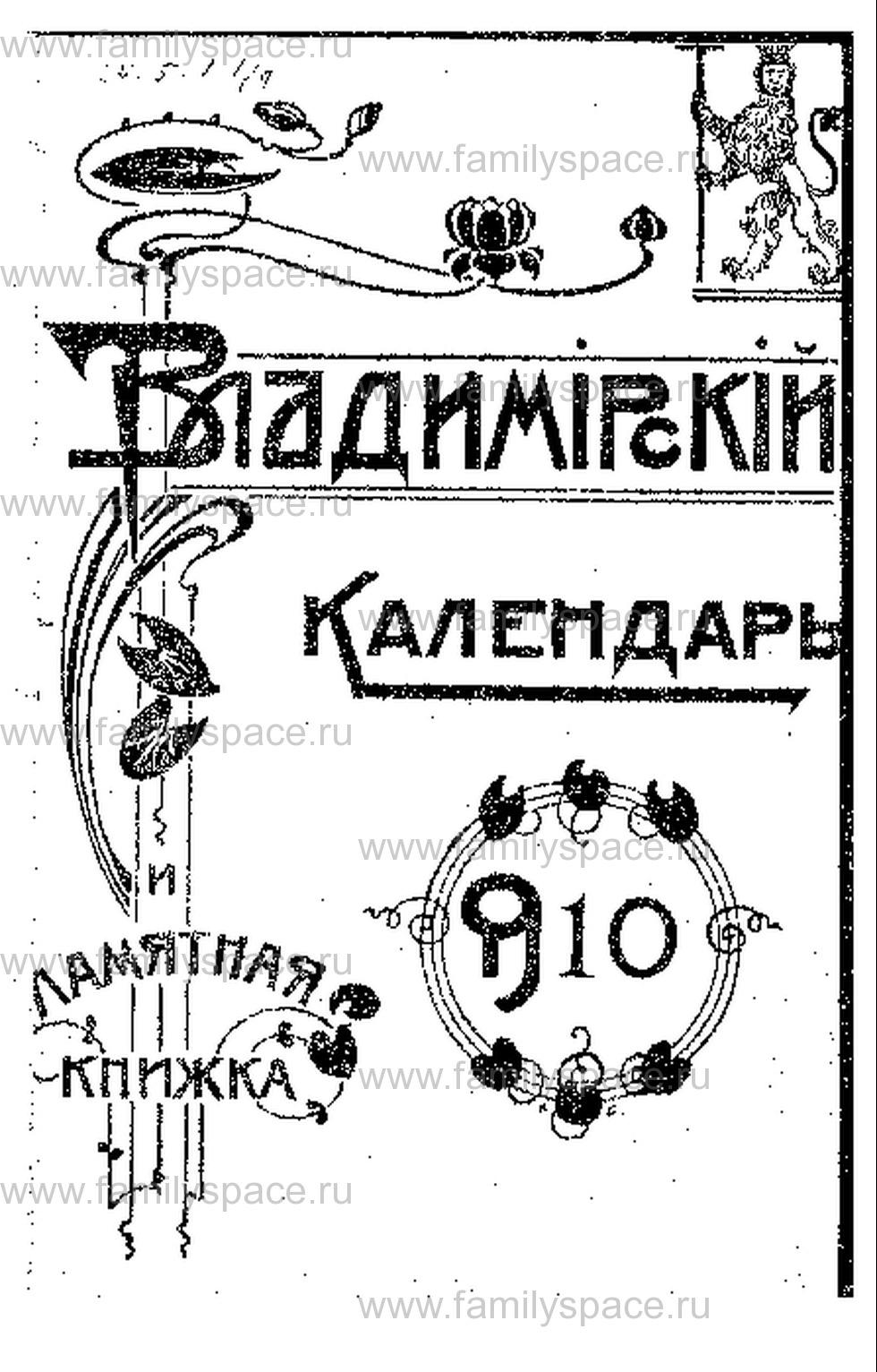 Поиск по фамилии - Владимирский календарь и памятная книжка на 1910 г, страница 1
