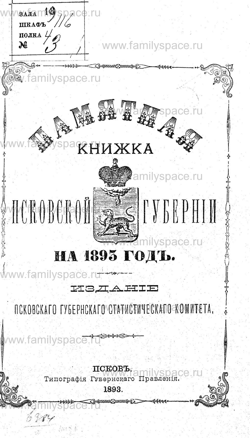 Поиск по фамилии - Памятная книжка Псковской губернии на 1893 г, страница 1