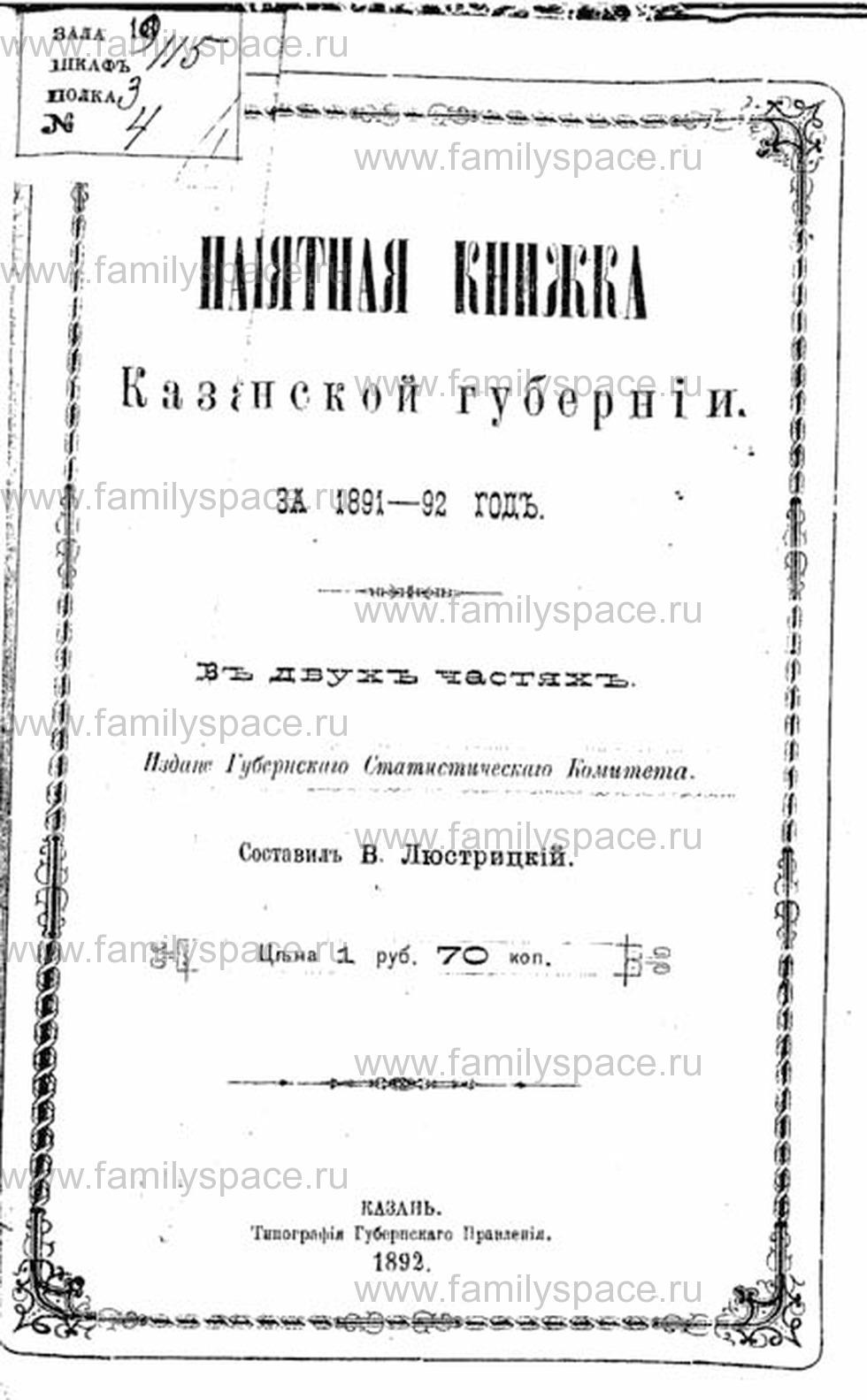 Поиск по фамилии - Памятная книжка Казанской губернии на 1891-92 гг., страница 1