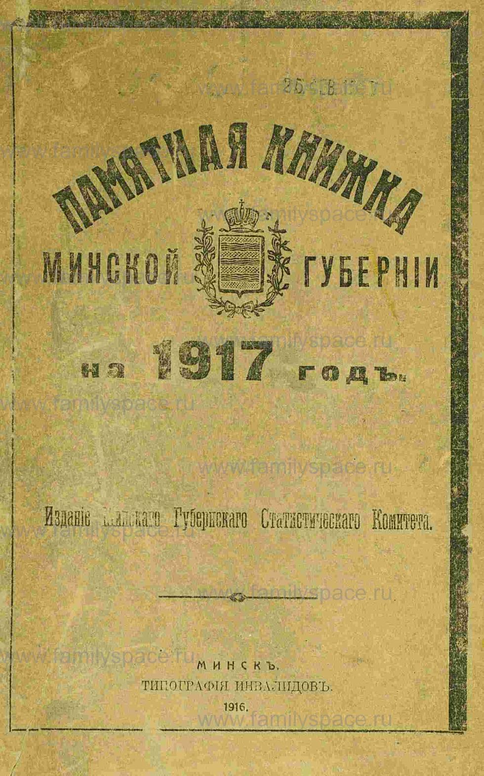 Поиск по фамилии - Памятная книжка Минской губернии на 1917 год, страница 1