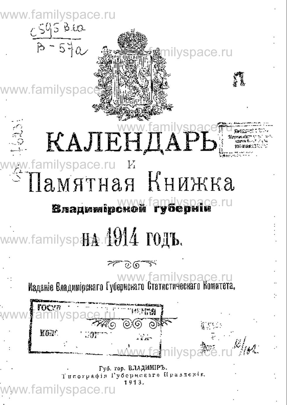 Поиск по фамилии - Календарь и памятная книжка Владимирской губернии на 1914 г, страница 1