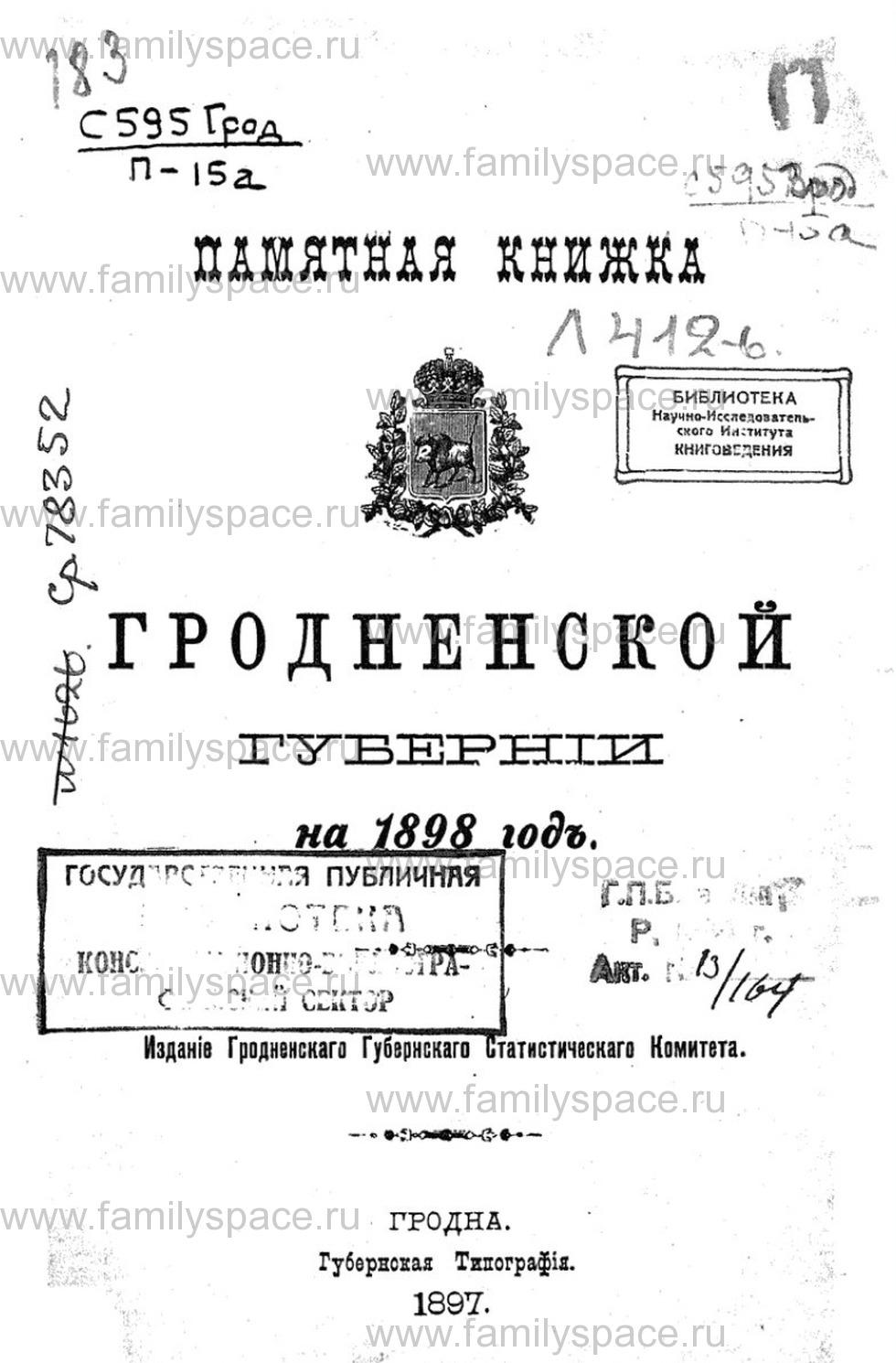 Поиск по фамилии - Памятная книжка Гродненской губернии на 1898 год, страница 1