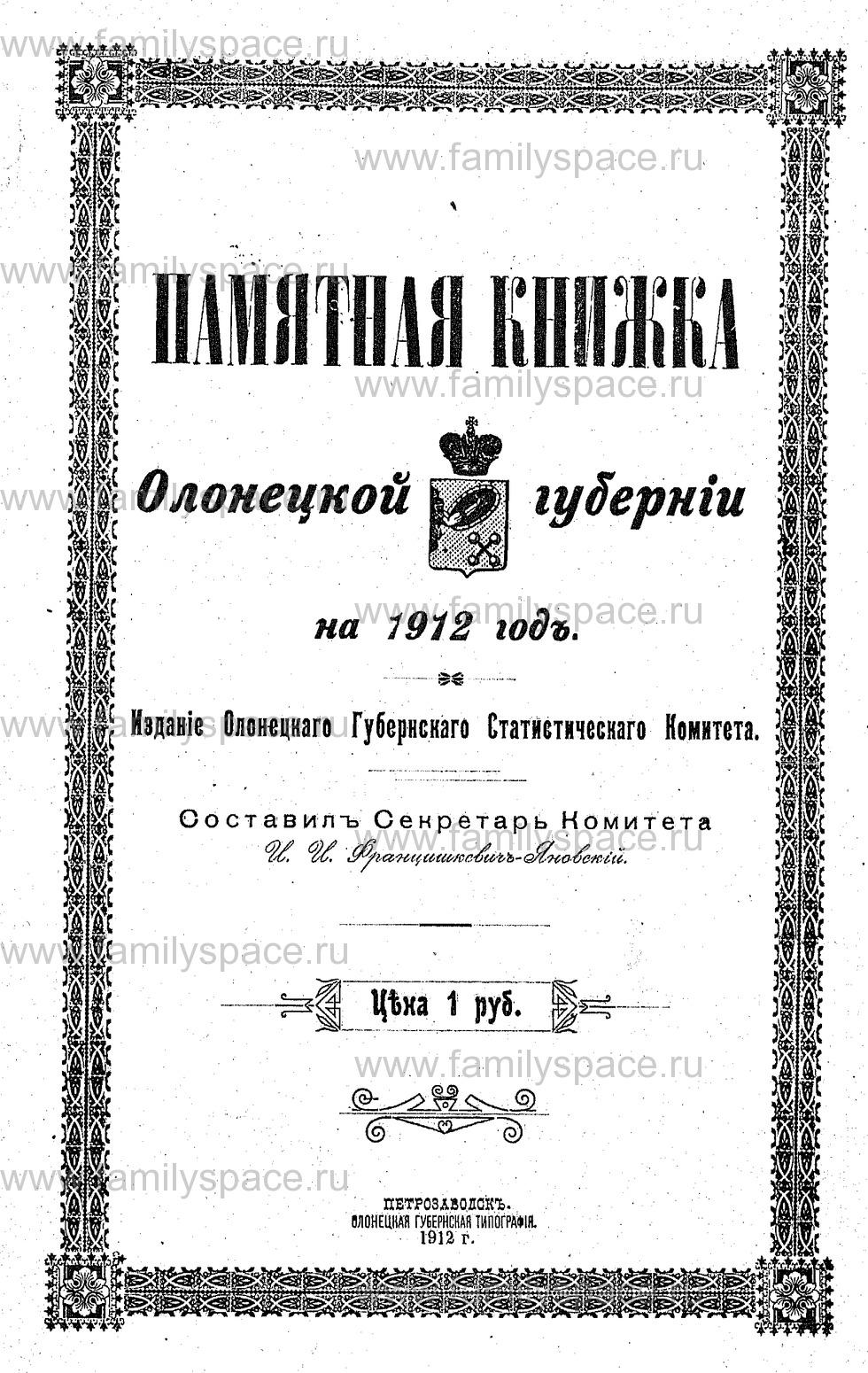 Поиск по фамилии - Памятная книжка Олонецкой губернии на 1912 г, страница 1