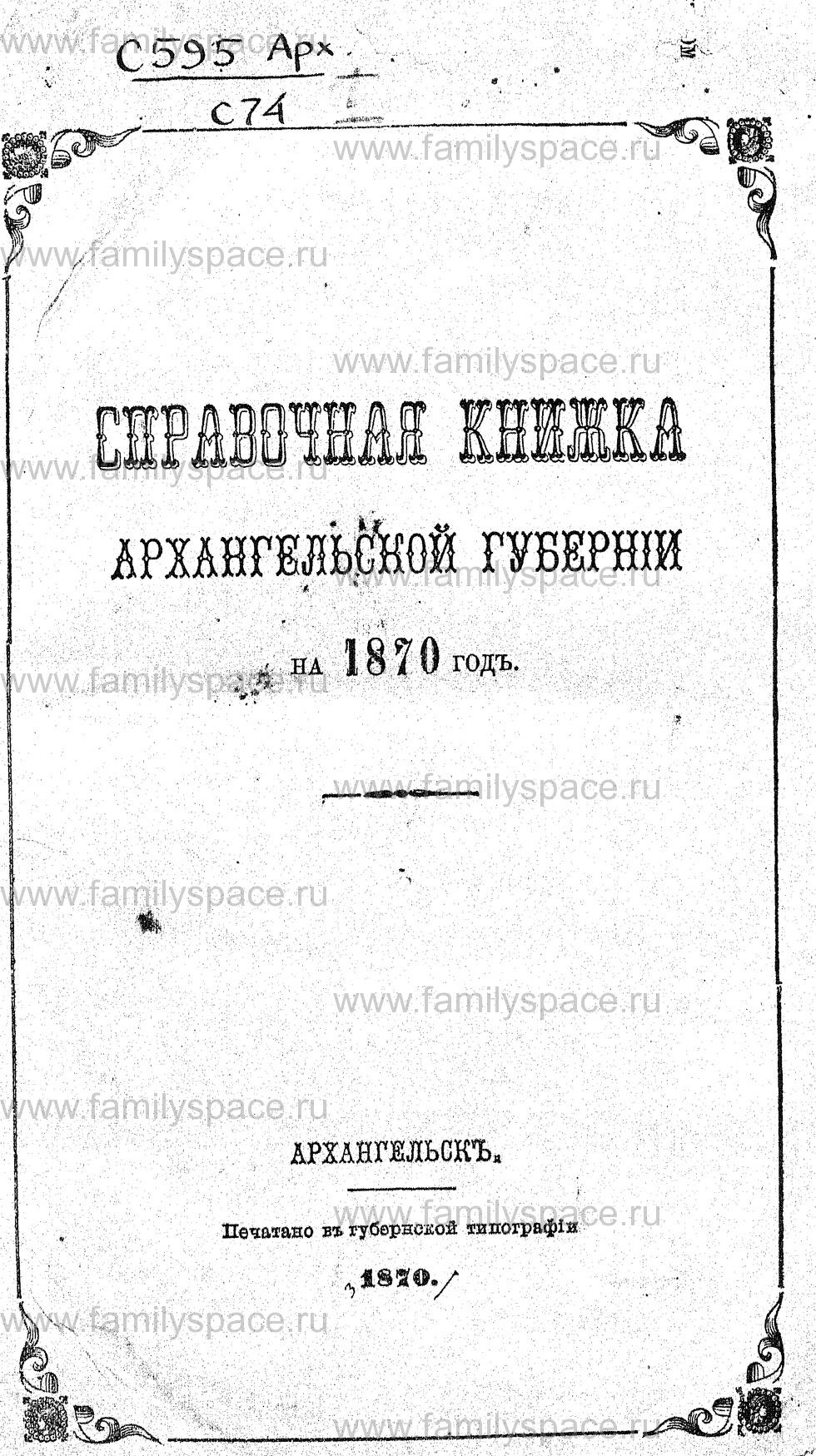 Поиск по фамилии - Справочная книжка Архангельской губернии на 1870 г, страница 1