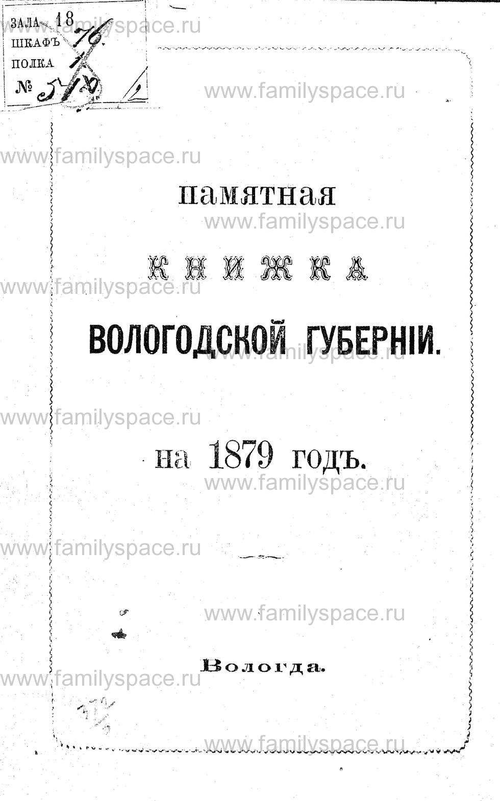 Поиск по фамилии - Памятная книжка Вологодской губернии на 1879 г, страница 1