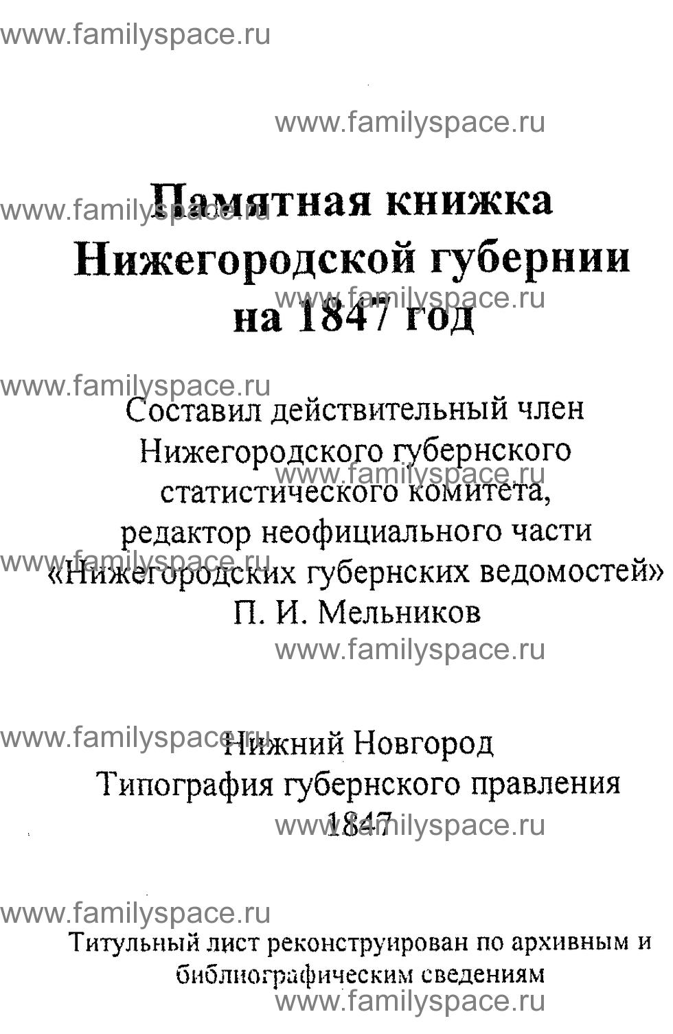 Поиск по фамилии - Памятная книжка Нижегородской губернии 1847 г., страница 1
