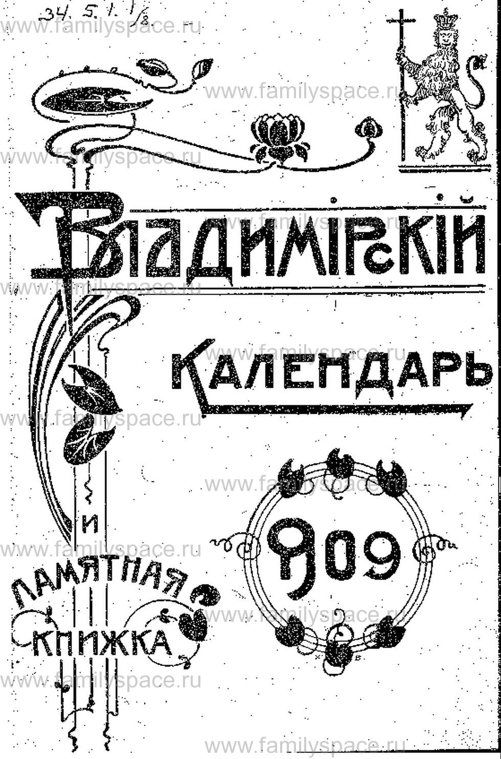Поиск по фамилии - Владимирский календарь и памятная книжка на 1909 г, страница 1