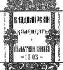 Владимирский календарь и памятная книжка на 1903 г