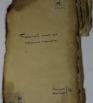 Опись дел ревизского отделения Костромской казенной палаты по алфавиту встречающихся в нем фамилий
