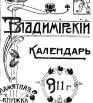 Владимирский календарь и памятная книжка на 1911 г