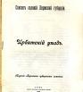 Список населенных мест Пермской губернии Ирбитский уезд 1908 г