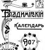 Владимирский календарь и памятная книжка на 1907 г