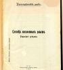 Список населенных мест Пермской губернии Красноуфимский уезд 1909 г