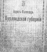 Адрес-календарь Курляндской губернии на 1911 г