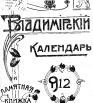 Владимирский календарь и памятная книжка на 1912 г