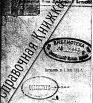 Справочная книжка Пензенской губернии на 1902 г
