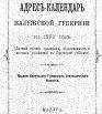Адрес-календарь Калужской губернии на 1893 г