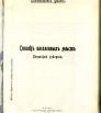 Список населенных мест Пермской губернии Соликамский уезд 1909 г
