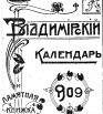 Владимирский календарь и памятная книжка на 1909 г