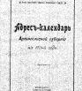 Адрес-календарь Архангельской губернии на 1904 г